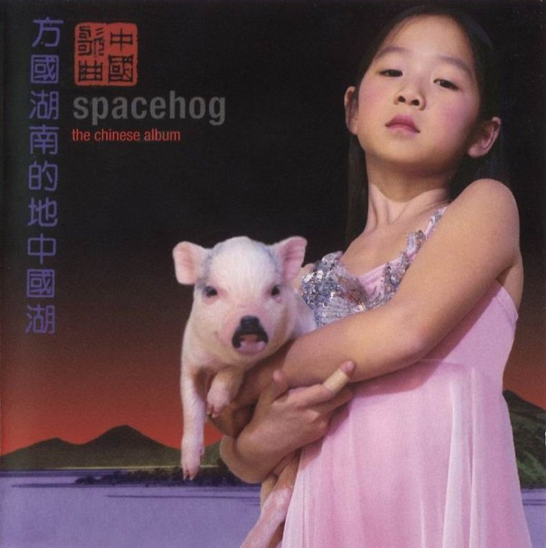 Spacehog-The_Chinese_Album-Front[1]