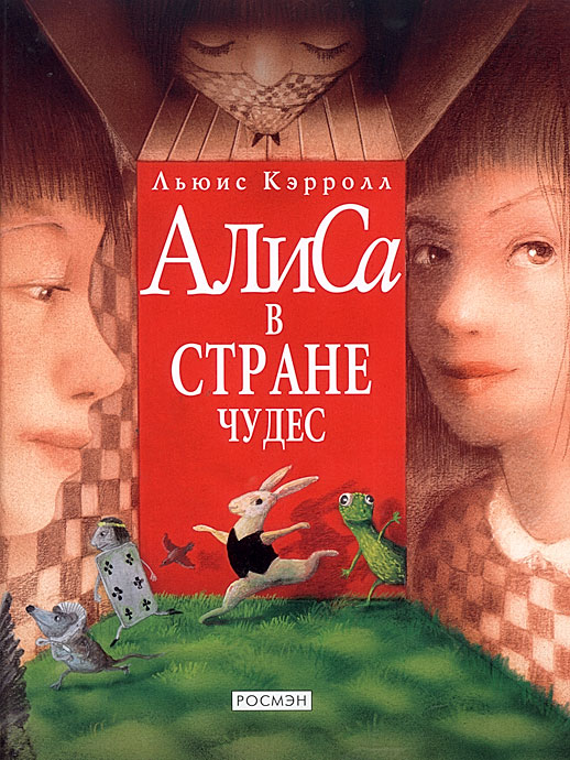 Julia Gukova - Alice in Wonderland (cover) (1)